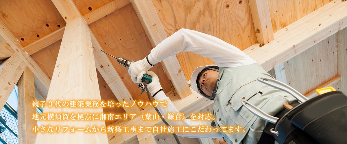 新築工事の様子